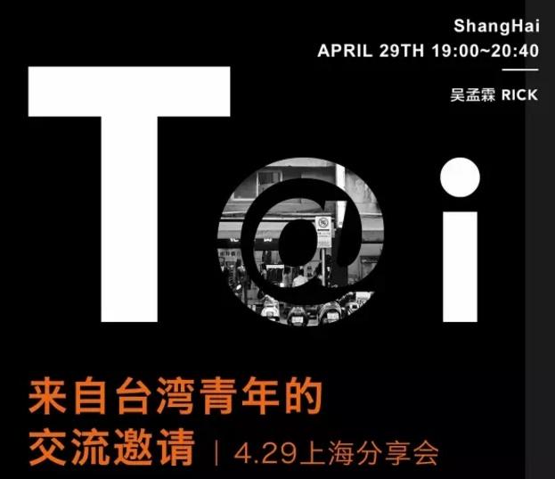 上海交流會.jpg