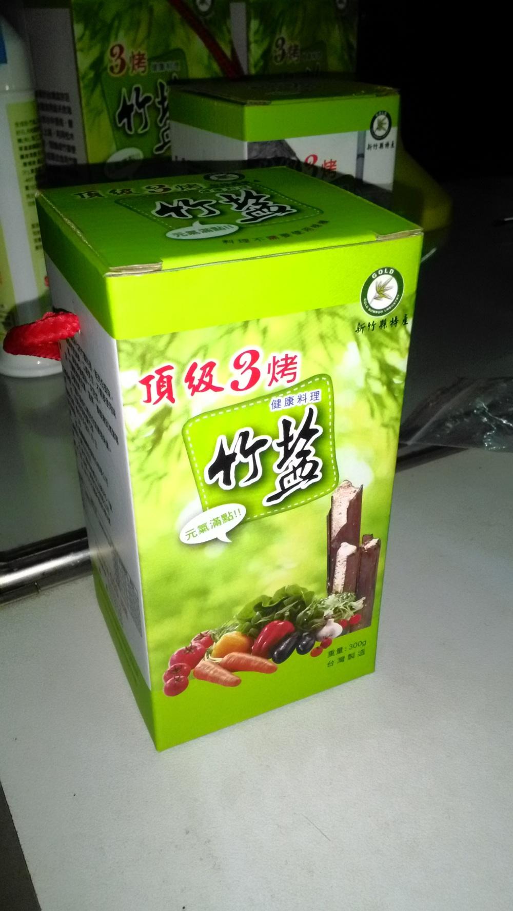 附圖六:陳慶豐先生的三烤竹鹽