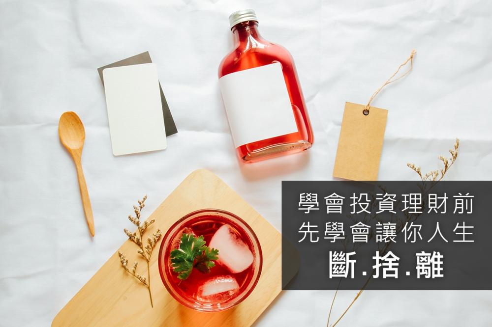 201711_斷捨離_cover.jpg