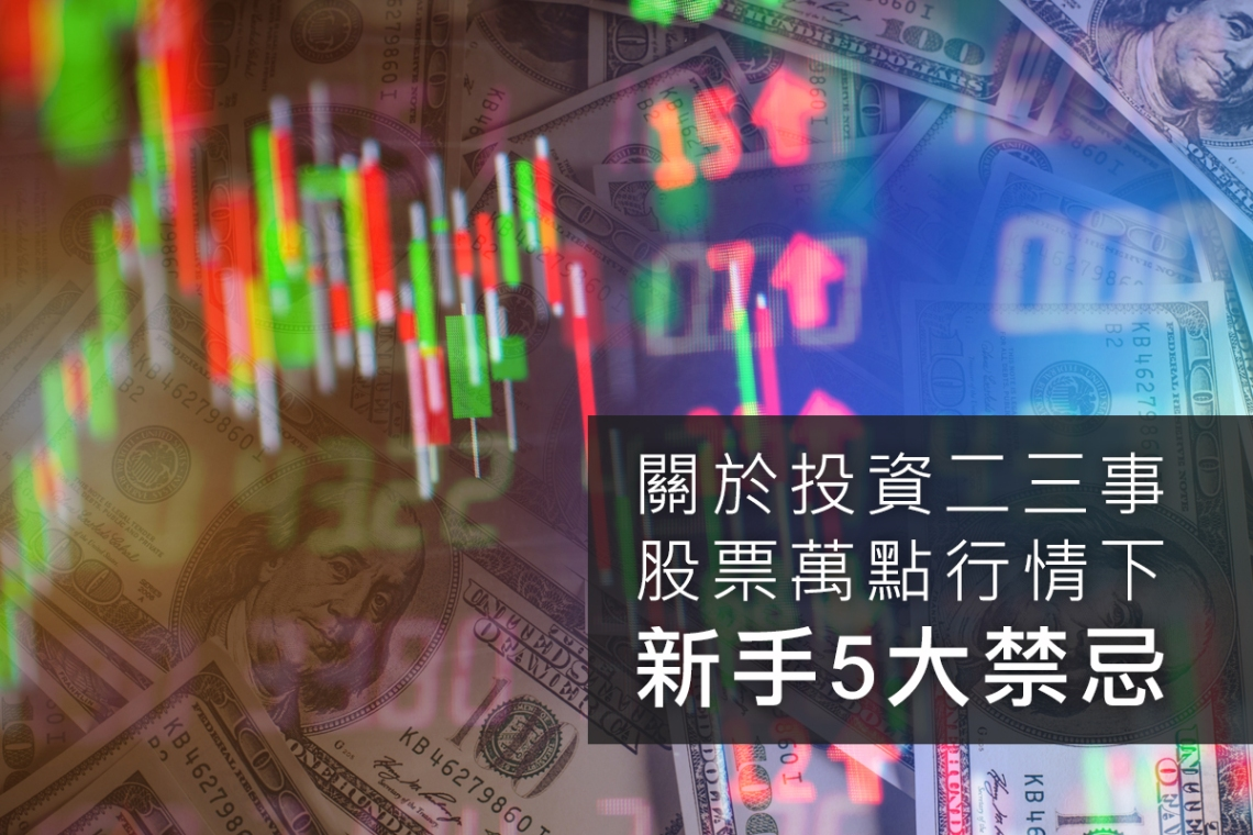201711_關於投資二三事_cover