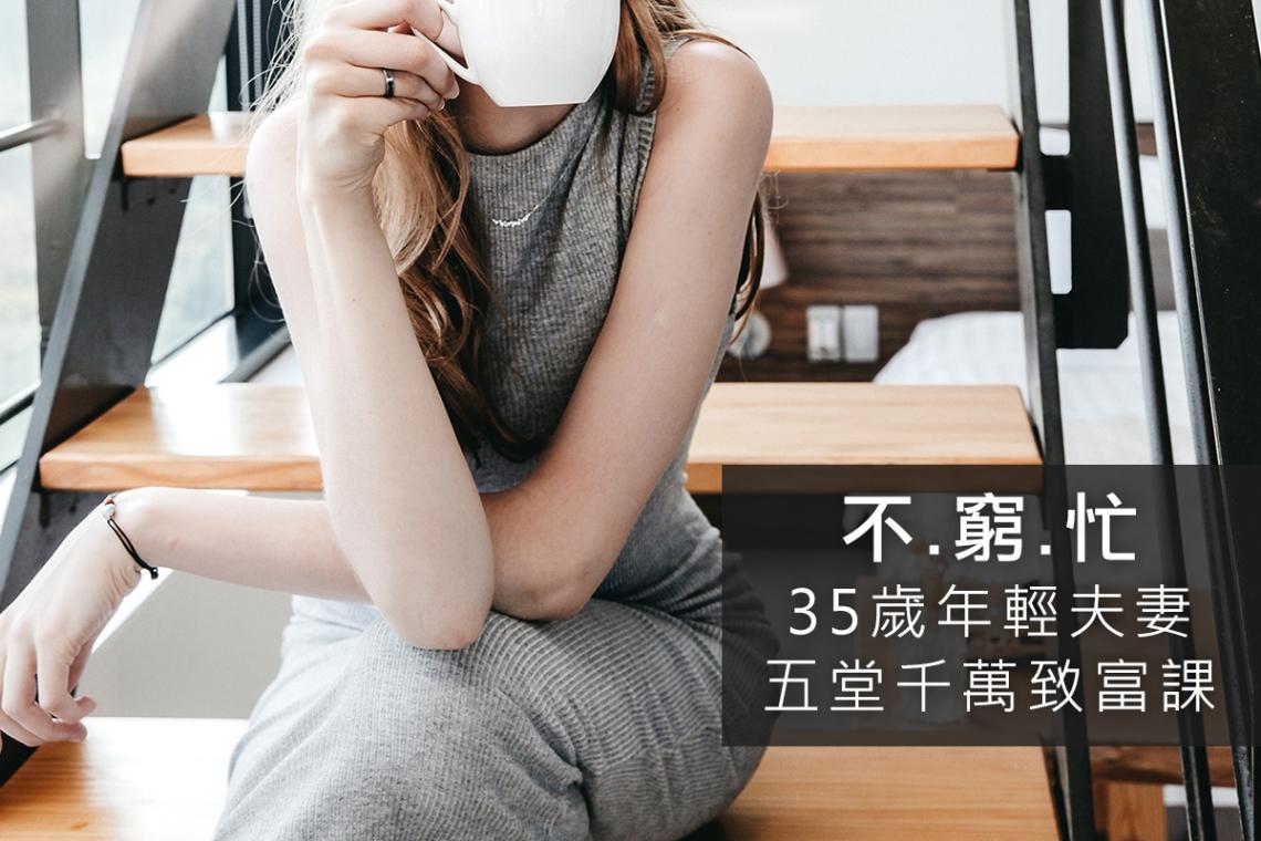 201712_年輕夫妻成功致富_cover
