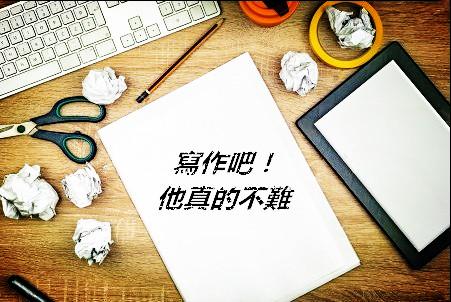 寫作技巧01
