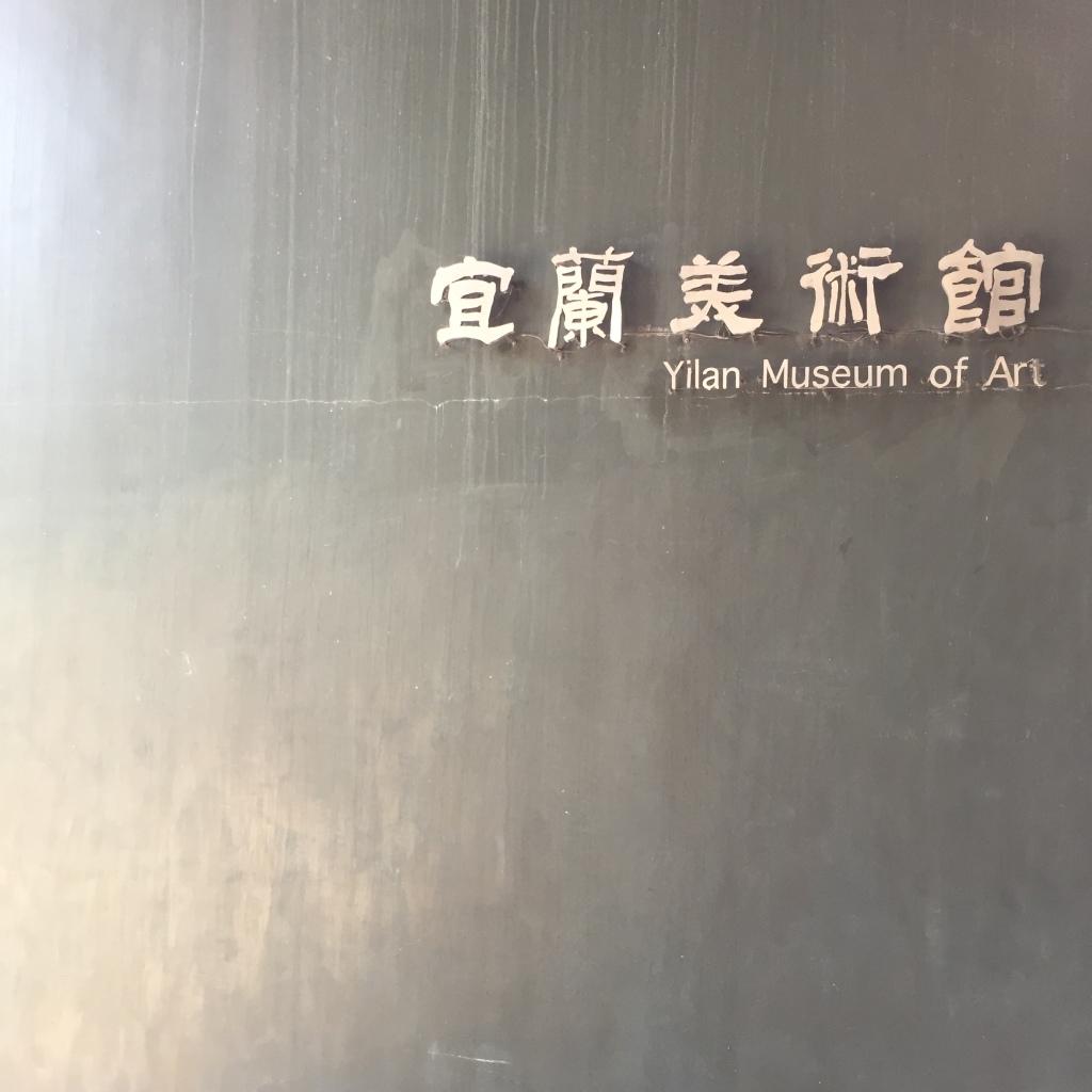 美術館 樂