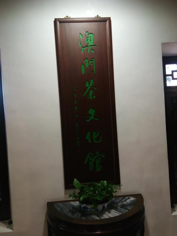 茶之道 (相片三)
